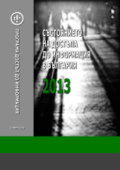 AIP Annual Report Access to Information in Bulgaria 2013