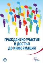 37 Access to Information Cases of Bulgarian NGOs
