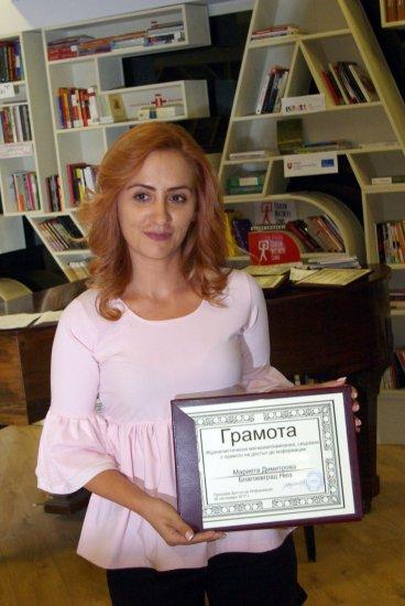 Мариета Димитрова