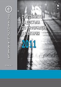 Състоянието на достъпа до информация в България