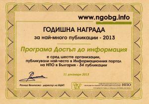 Награда ПДИ