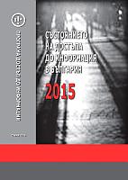 Състоянието на достъпа до информация в България 2015