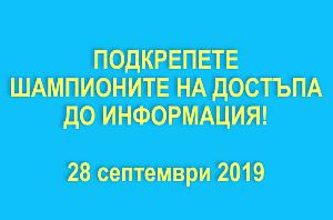 Подкрепете Шампионите на достъпа до информация в България! - 28 септември 2019