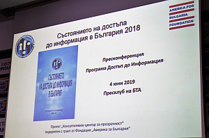 Access to Information in Bulgaria 2018  Finding and Conclusions from the AIP Annual Report