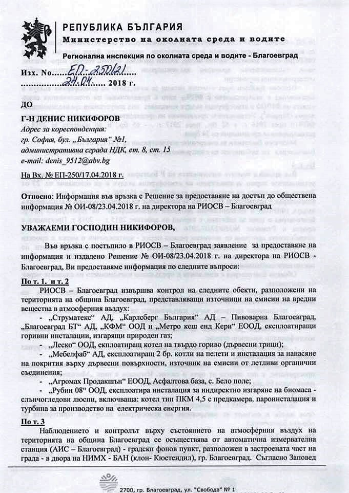 Заявление по ЗДОИ