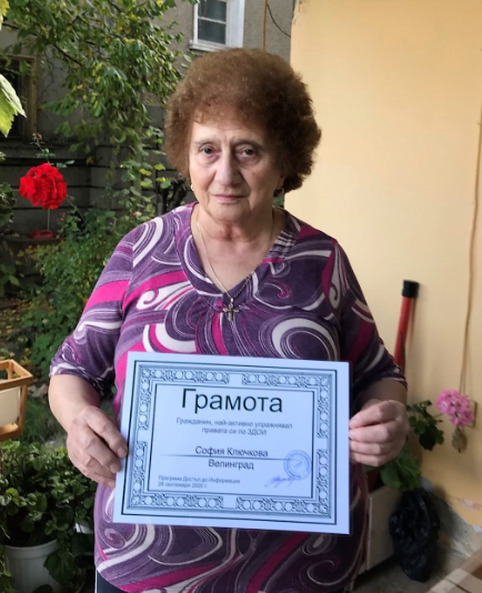 София Ключкова