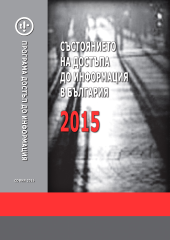 AIP Annual Report Access to Information in Bulgaria 2015